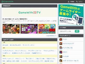 6億PVを誇るスマホゲーム攻略サービス 『GameWith』