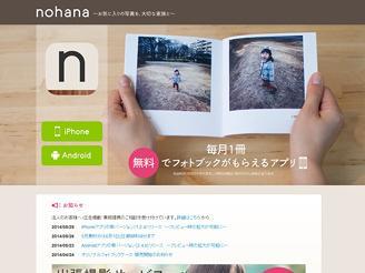 毎月約15万世帯に注文いただいております。http://nohana.jp/photobook/business.html