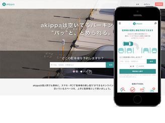 スマートフォンアプリも展開中です。