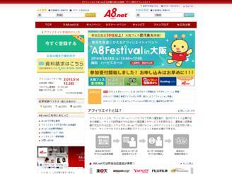 日本最大級の成果報酬型インターネット 広告サイト『アフィリエイトA8.net』