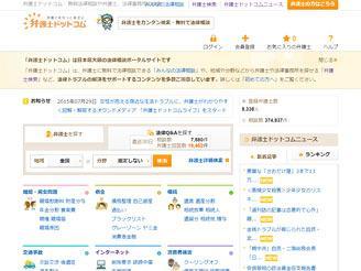 日本最大級の法律相談ポータルサイトで  あなたの手腕を発揮してください。