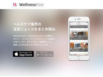 ヘルスケア専門のオンラインクラウド サービス『FiNCオンラインワークス』