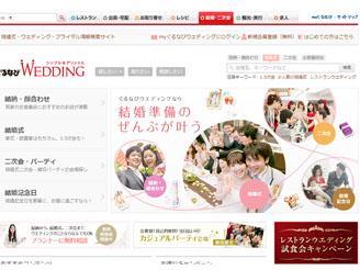 結婚式・ブライダル情報サイト 「 ぐるなびウエディング」