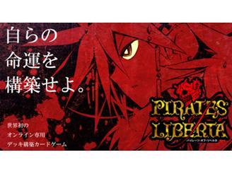 デッキ構築型オンラインブラウザカードゲーム 「Pirates of Liberta」