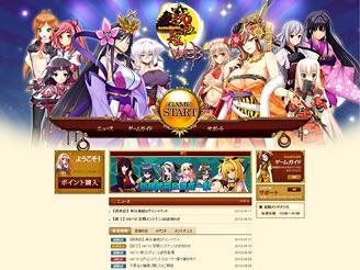 「戦極姫WEB」