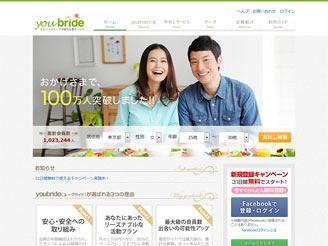 日本最大級の結婚支援サービス 「youbride」