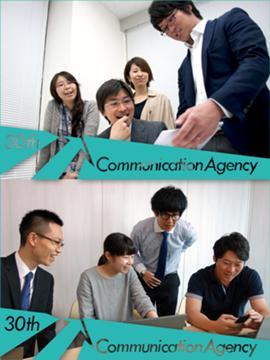 企業のマーケティングを支援する コミュニケーションエージェンシー