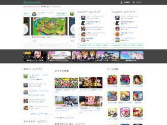 7億PVを誇るスマホゲーム攻略サービス 『GameWith』