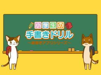 "GooglePlayに公開中の自社アプリ""小学1年生の手書き漢字ドリル""です。"