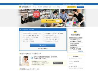 「社内SE」に特化した自社サイトを展開