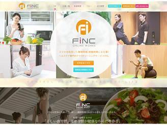 ヘルスケア専門のオンラインクラウドサービス『FiNCオンラインワークス』