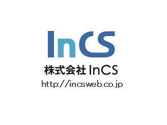 サイトリニューアルしました。 http://incsweb.co.jp