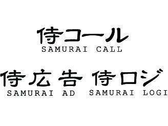 侍シリーズとして、新事業を続々とリリースしています。