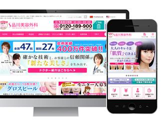 品川美容外科のオフィシャルサイトをはじめ、扱うサイトは多岐にわたります。