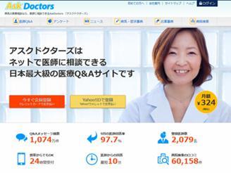 医者に直接質問ができるサイト「アスクドクターズ」