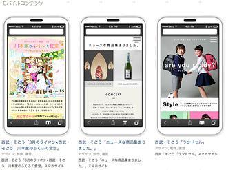 流通小売関連のWebサイト制作案件が多く、 ファッションやグルメなどジャンルも様々。