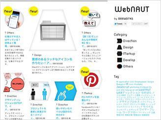 WEB制作部が運営している「WebNAUT」クリエイティブに関する情報発信サイトです。