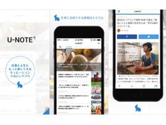 月間数百万人のビジネスマンが利用するメディア「U-NOTE」