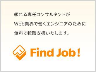 Web業界の転職は当社にお任せください。