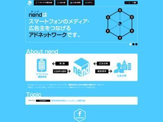 爆発的に成長を続ける日本最大級スマートフォン向けアドネットワーク『nend』
