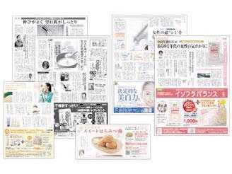 新聞広告の一例。朝日、読売、毎日、産経、 日経の5大紙や各地方紙などに掲載。
