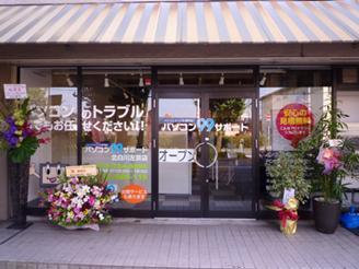 新店舗! 北白川左京店 一周年記念キャンペーン中。