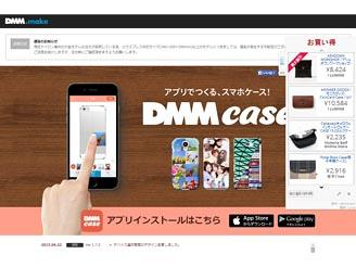 オリジナルスマホケース作成アプリ『DMM.case』