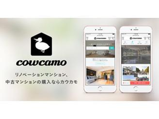 リノベーション住宅特化のオンラインマーケット「cowcamo(カウカモ)」