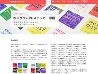 レスポンシブデザインで、大胆かつ スッキリしたページが多いです。