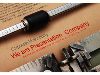 ノースヒルが大切にする理念は、 お客様のニーズを読んで提案ができる会社。