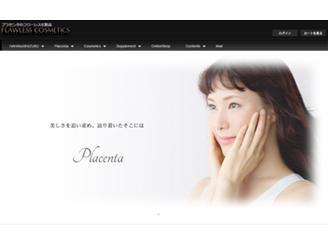 フローレス化粧品の公式HP。 常にプロジェクトが進行中です。