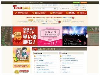 国内最大級のC2Cチケット売買サイト「チケットキャンプ」