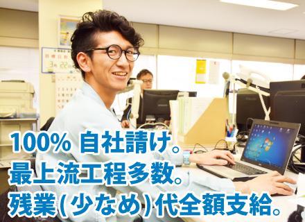 過去8年で売上高33億円アップ!売上げ・シェア共に連続成長を続けるイオンディライトグループの企業です。