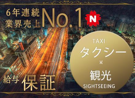 エキスパート・ドライバー・サービス「2015年度 グッドデザイン賞」受賞