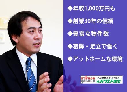 年収1000万円プレーヤーも多数在籍!