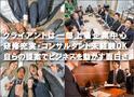 SE・PG経験×研修×マンツーマン=ITコンサルタント!平均年収1000万円の当社で、高みを目指してください