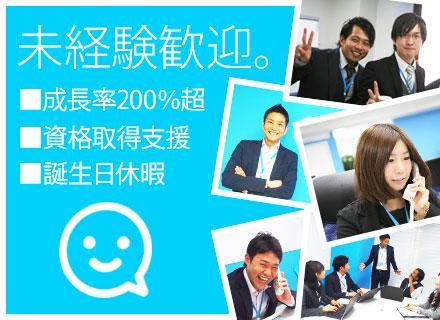 3月に移転したてのスタイリッシュな本社オフィス♪新規事業のオープニングメンバーとして活躍しませんか?