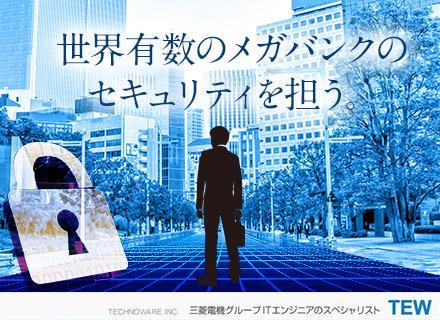三菱電機グループならではの大規模プロジェクトがあなたを待っています。