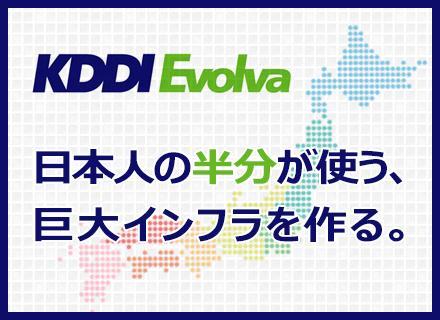 5000万人が利用するKDDIグループの大規模案件なら、かつてないやりがいを実感できます。
