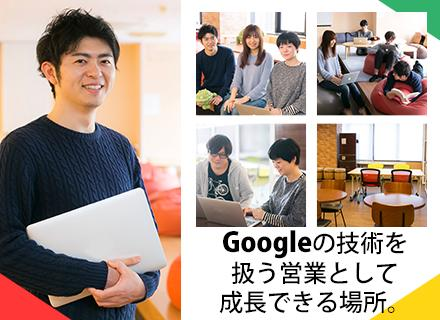 Googleの最先端技術はお客様の関心も高く、商談を進めやすいというポイントがあります。
