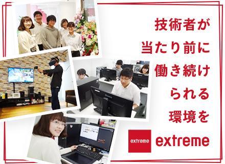 技術者が技術者らしく働ける環境。それをエクストリームは目指しています。
