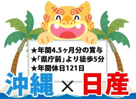 沖縄で、グローバルに活躍する日産グループの仕事で活躍しませんか?