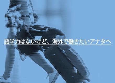「日本語しか喋れない!」という方でも世界で活躍するチャンスが当社にはあります。