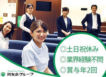 「予防医療で日本を元気にする」という思いに共感してくださる方をお待ちしています。
