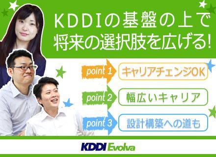 KDDIグループという安定基盤のもとで、自分らしいキャリアアップ・スキルアップを実現しませんか?