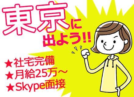 東京でゆとりを持った生活を送るなら、エクシングがオススメ!