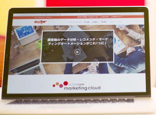 業界からも注目を集めるマーケティングクラウドを開発しています。