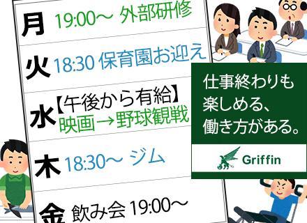 社員の声を聞きながら会社を作っていったら、東京都ワークライフバランス認定企業に選出されました。