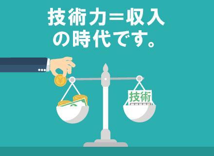 スキルに応じて月給50万円も可能!「安定<収入」という方大歓迎!正社員登用有