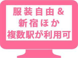 オフィスは新宿駅や都庁前駅、初台駅など複数の駅からアクセスできる好立地。服装自由なのでオシャレもOK!